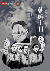 朝鲜七日(网易人间)(电子杂志)
