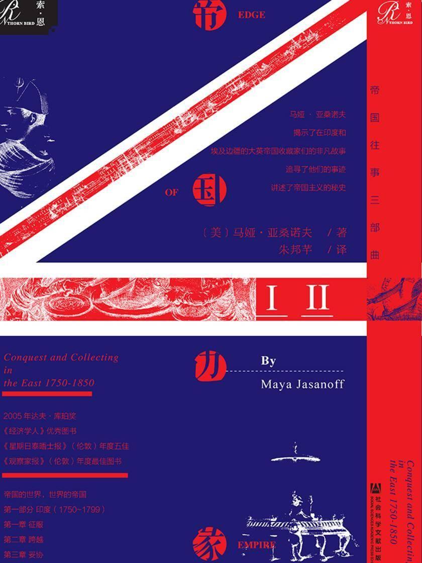 索恩书系·帝国边缘:英国在东方的征服与收藏:1750—1850年(全2册)