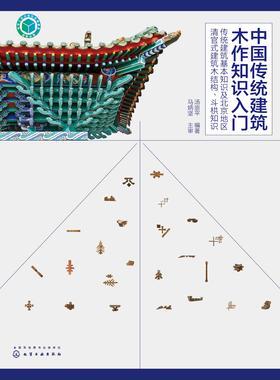 中国传统建筑木作知识入门.传统建筑基本知识及北京地区清官式建筑木结构、斗栱知识