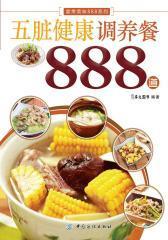 五脏健康调养餐888道(仅适用PC阅读)