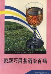 家庭巧用茶酒治百病