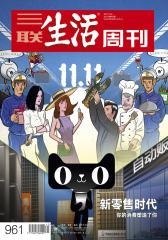 三联生活周刊·新零售时代:你的消费塑造了你(2017年45期)(电子杂志)
