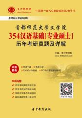 [3D电子书]圣才学习网·首都师范大学文学院354汉语基础[专业硕士]历年考研真题及详解(仅适用PC阅读)