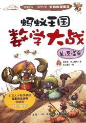 蚂蚁王国数学大战·荒漠怪兽