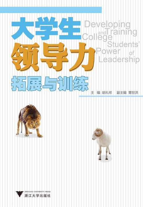 大学生领导力拓展与训练