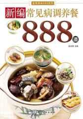 新编常见病调养餐888道