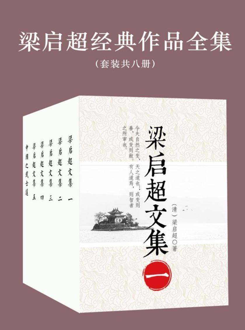 梁启超经典作品合集(套装共8册)