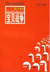 宝贝战争(试读本)