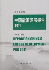 中国能源发展报告2011(仅适用PC阅读)
