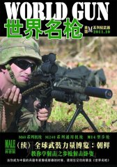 世界名枪 月刊 2011年10期(电子杂志)(仅适用PC阅读)