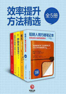效率提升方法精选(全5册)