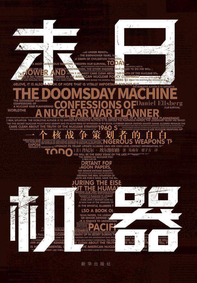 末日机器:一个核战争策划者的自白