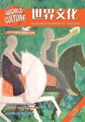 世界文化 月刊 2011年10期(电子杂志)(仅适用PC阅读)