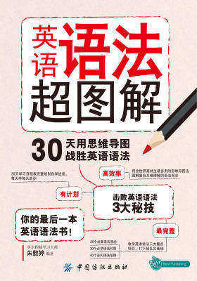 英语语法超图解:30天用思维导图战胜英语语法