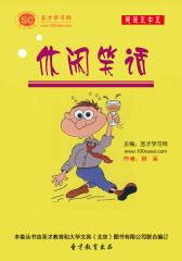 [3D电子书]圣才学习网·笑话王中王:休闲笑话(仅适用PC阅读)