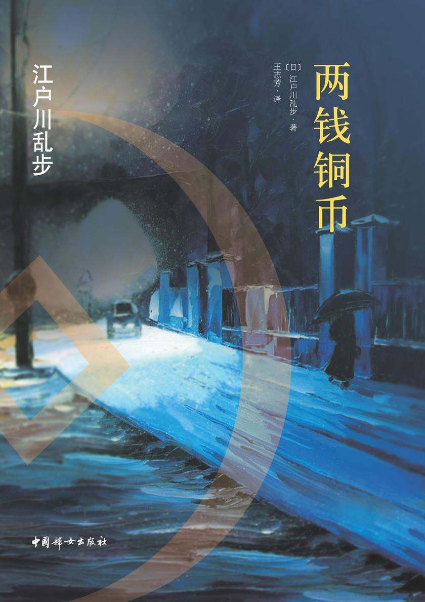 """两钱铜币(""""日本推理小说之父""""江户川乱步惊世代表作!影响了东野圭吾、松本清张等一大批小说家的创作。)"""