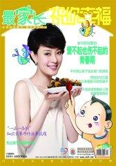 祝你幸福· 家长 月刊 2011年12期(电子杂志)(仅适用PC阅读)