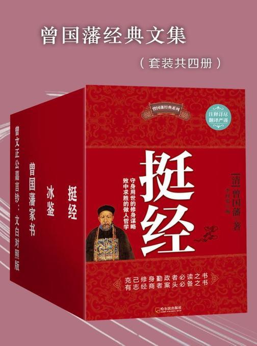 曾国藩经典国学合集(套装共四册)