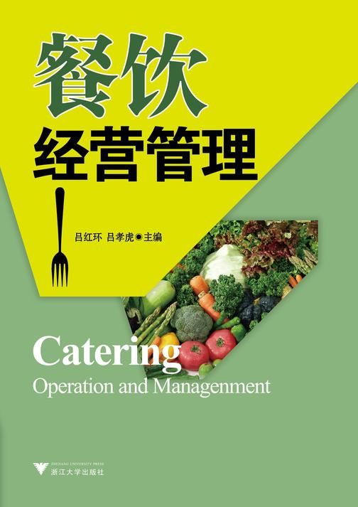 餐饮经营与管理