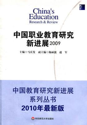 中国职业教育研究新进展(2009) (中国教育研究新进展系列丛书(2010年最新版))