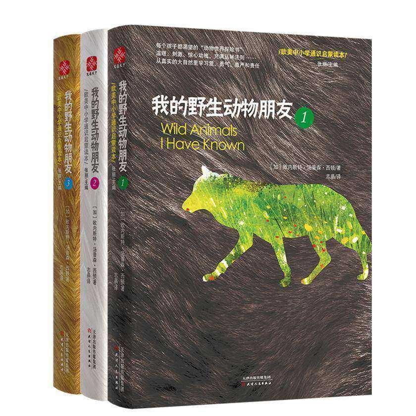 我的野生动物朋友1-3(套装全三册)