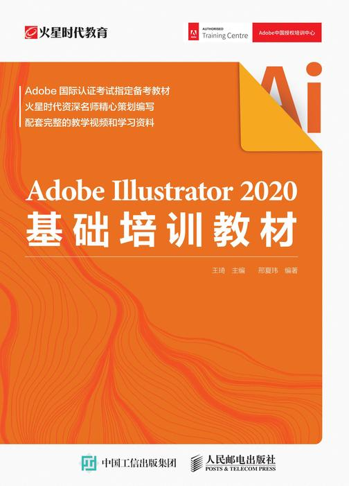 Adobe Illustrator 2020基础培训教材