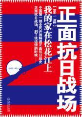 《正面抗日战场》  部:我的家在松花江上(试读本)