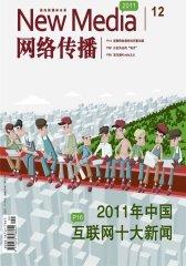 网络传播 月刊 2011年12期(电子杂志)(仅适用PC阅读)