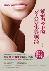 黄帝内经中的女人养生养颜经