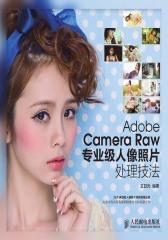 Adobe Camera Raw专业级人像照片处理技法(仅适用PC阅读)