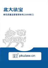 棉花质量监督管理条例(2006修订)