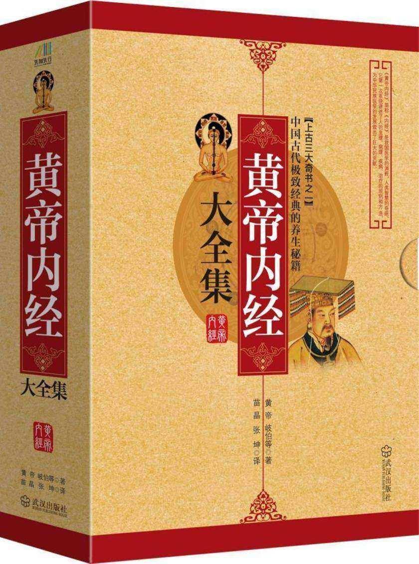 黄帝内经大全集(套装共2册)