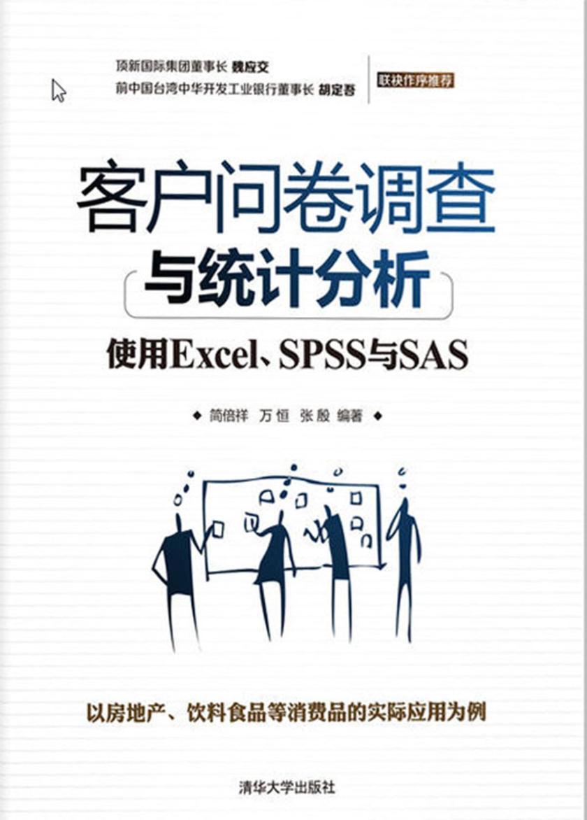 客户问卷调查与统计分析:使用Excel、SPSS与SAS(仅适用PC阅读)