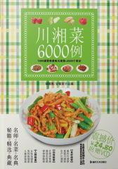 川湘菜6000例(仅适用PC阅读)