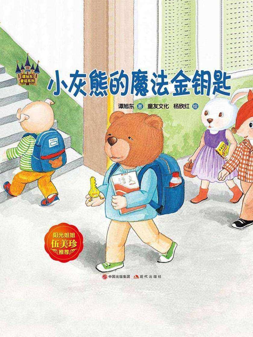 谭旭东童话系列:小灰熊的魔法金钥匙