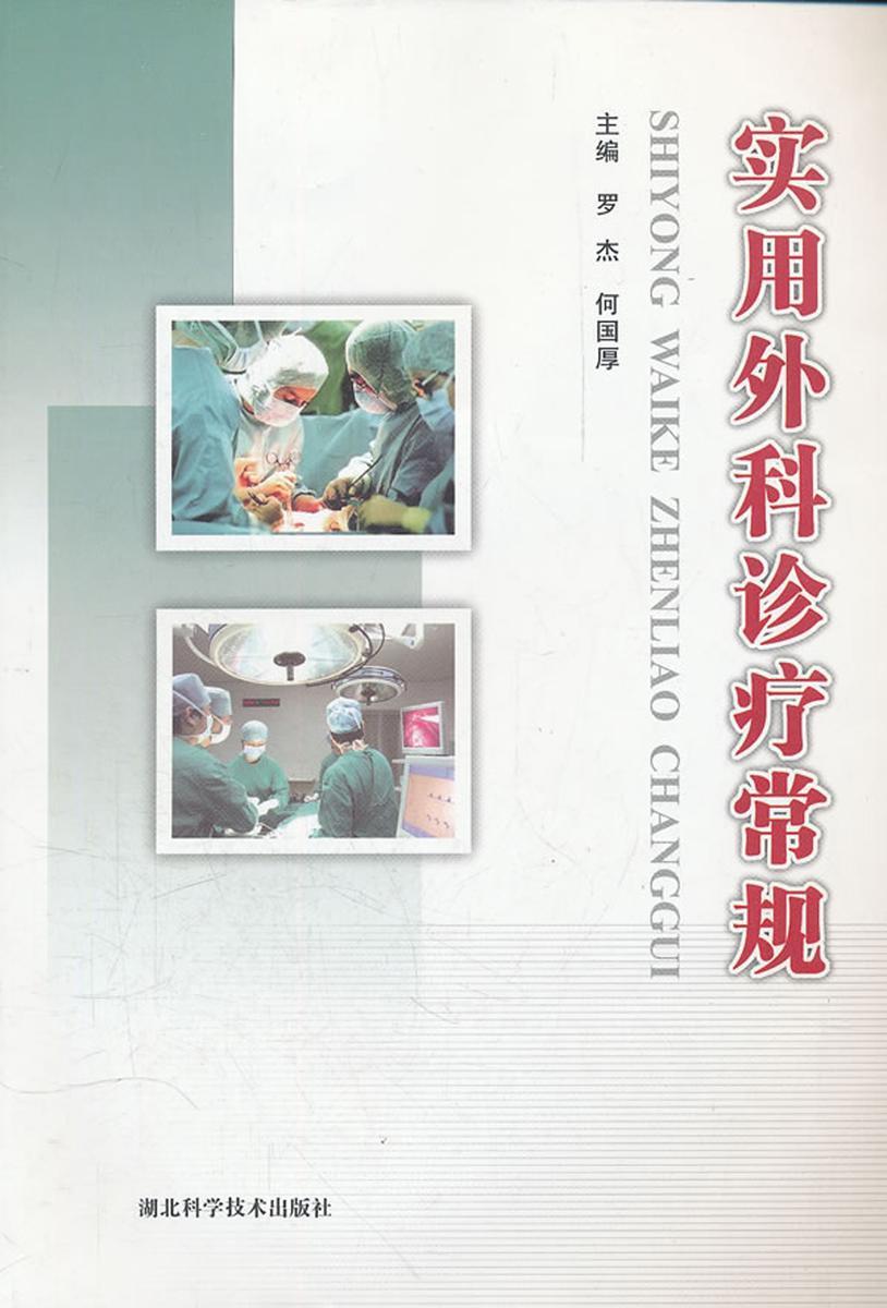实用外科诊疗常规