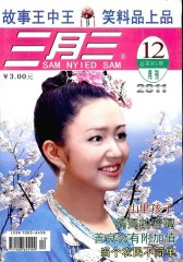 三月三·故事王中王 月刊 2011年12期(电子杂志)(仅适用PC阅读)