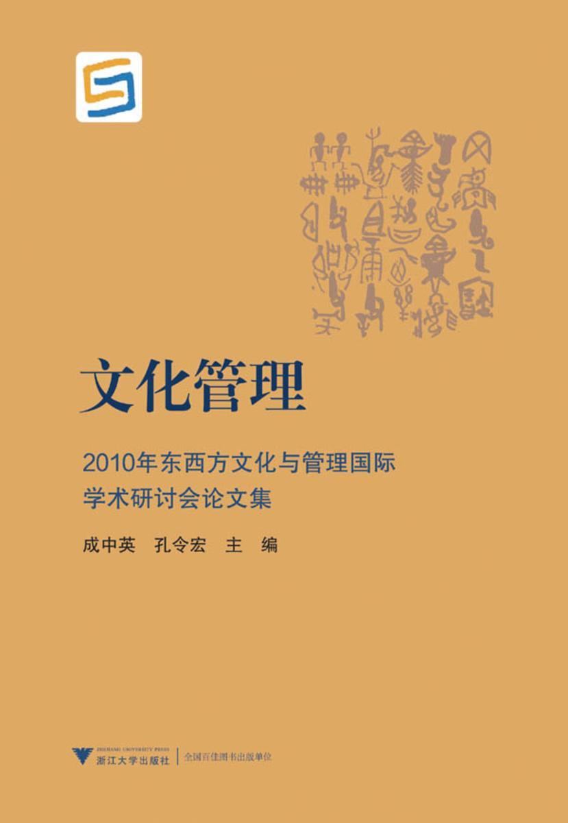 文化管理——2010年东西方文化与管理国际学术研讨会论文集(仅适用PC阅读)
