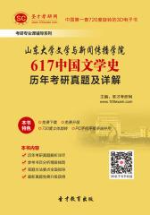 [3D电子书]圣才学习网·山东大学文学与新闻传播学院617中国文学史历年考研真题及详解(仅适用PC阅读)