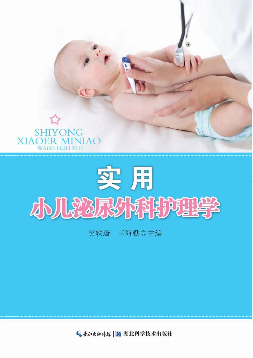 实用小儿泌尿外科护理学