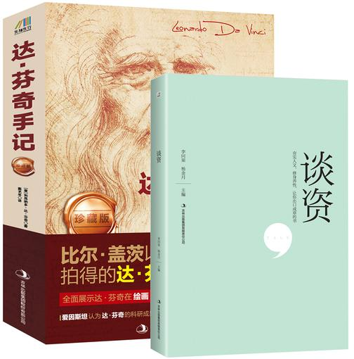 天才与谈资(达芬奇手记+谈资套装共2册)