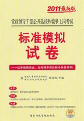 党政领导干部公开选拔和竞争上岗考试标准模拟试卷(仅适用PC阅读)