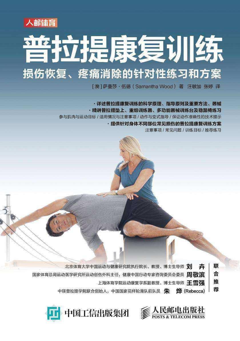 普拉提康复训练:损伤恢复、疼痛消除的针对性练习和方案