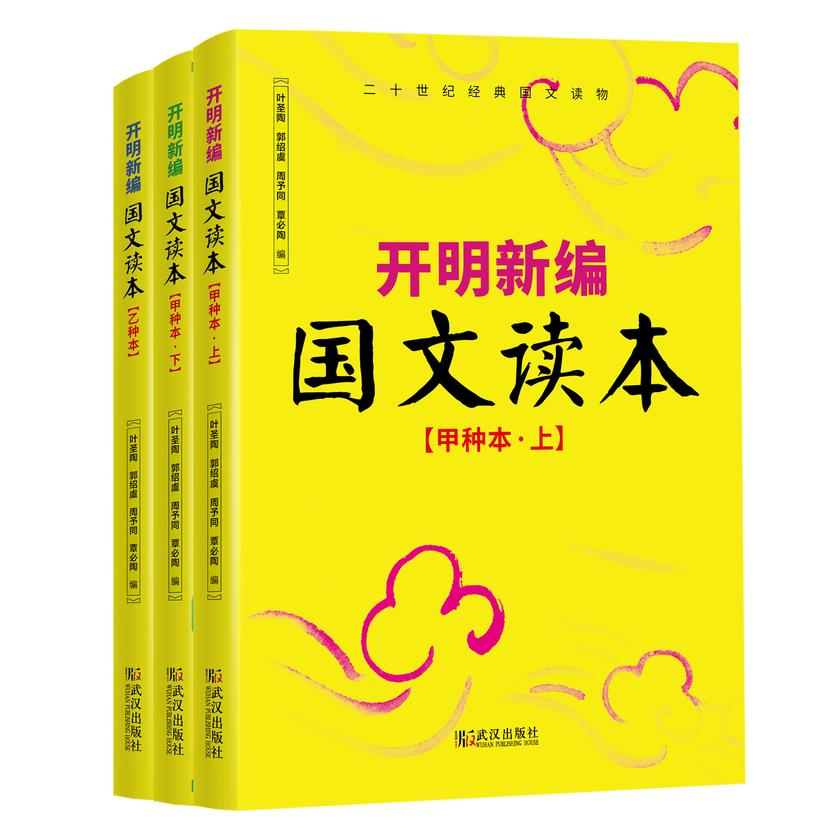 开明新编国文读本(套装共3册)