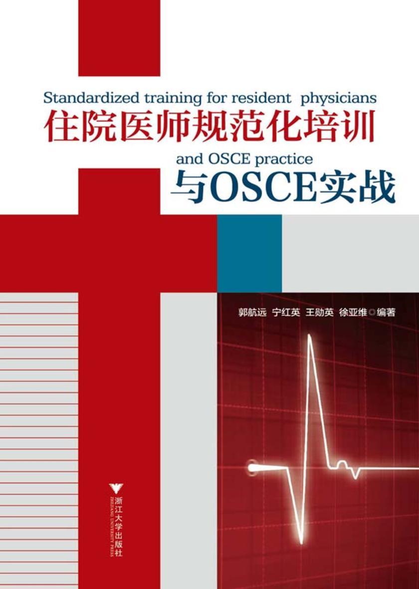 住院医师规范化培训与OSCE实战