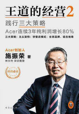 王道的经营2:践行三大策略Acer连续3年纯利润增长80%