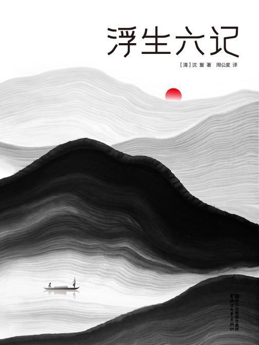 浮生六记(大星文化出品,荣获2017当当年度文学榜第1名)(作家榜经典文库)