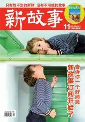 新故事·经典版 月刊 2011年11期(电子杂志)(仅适用PC阅读)