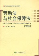 劳动法与社会保障法(第2版)