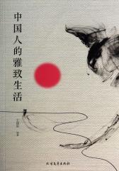 中国人的雅致生活